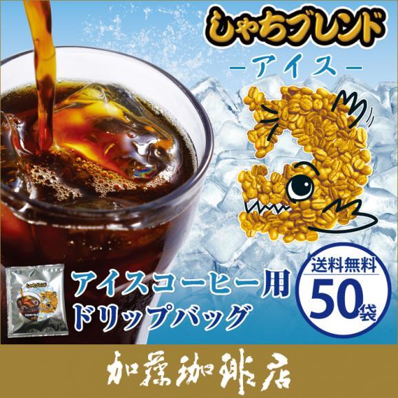 ~アイスコーヒー用ドリップバッグ~【50袋】しゃちブレンド/ドリップコーヒー01