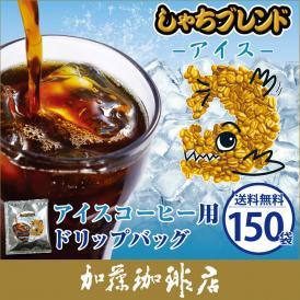 ~アイスコーヒー用ドリップバッグ~【150袋】しゃちブレンド/ドリップコーヒー