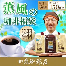 薫風の珈琲福袋[スウィート・ラオス・Hパプア/各500g]/珈琲豆