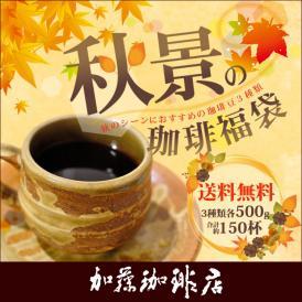 秋景の珈琲福袋(Qタンザニア・スウィート・モカマド)/珈琲豆