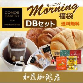 モーニング福袋DBセット(プレーン×3・黒糖×3・リッチ×3・DB5種20P)