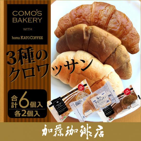 6個入・3種類のクロワッサン(プレーン×2・黒糖×2・リッチ×2)01