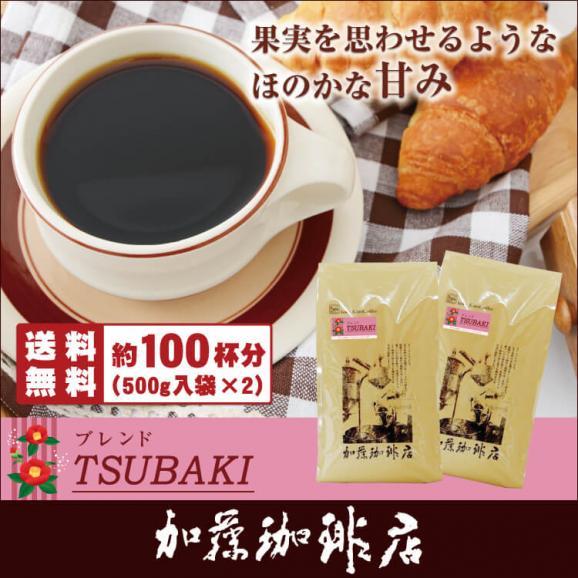 [1kg]ブレンド【TSUBAKI】珈琲福袋(TSUBAKI×2)/珈琲豆01