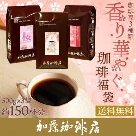 香り華やぐ珈琲福袋(桜・麗か・春)/珈琲豆