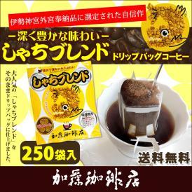 しゃちブレンドドリップバッグコーヒー250袋入りセット【全国一律送料無料】/ドリップコーヒー
