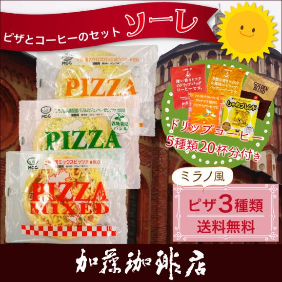 MCC ピザ3枚セット ソーレDB付き(ミラノ・バジル・クアトロ・DB5種20P)01