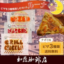 MCC ピザ3枚セット ルーナ(グリル・マルゲ・sミックス)