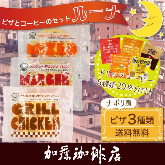MCC ピザ3枚セット ルーナDB付き(グリル・マルゲ・sミックス・DB5種20P)01