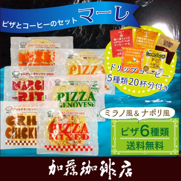 MCC ピザ6枚セット マーレDB付き(ミラノ・バジル・クアトロ・グリル・マルゲ・sミックス・DB5種20P)01