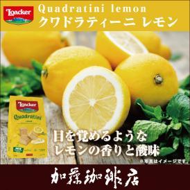 ロアカー/クワドラティーニ(レモン)/グルメコーヒー豆専門加藤珈琲店