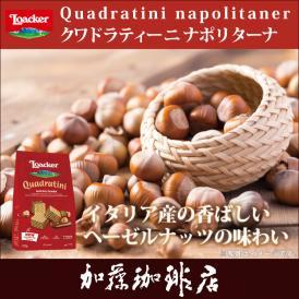 ロアカー/クワドラティーニ(ナポリターナ)/グルメコーヒー豆専門加藤珈琲店
