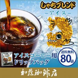 〜アイスコーヒー用ドリップバッグ〜【80袋】しゃちブレンド/ドリップコーヒー