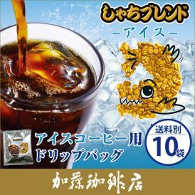 〜アイスコーヒー用ドリップバッグ〜【10袋】しゃちブレンド/ドリップコーヒー