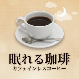 カフェインレス珈琲福袋[Dマンデ・Dコロ] 眠れる珈琲 デカフェセット/ノンカフェイン