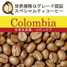 コロンビア世界規格Qグレード珈琲豆(200g)/グルメコーヒー豆専門加藤珈琲店