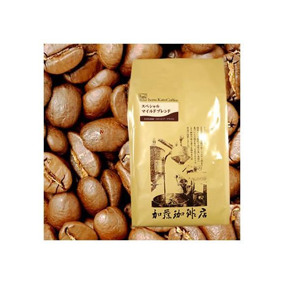 【業務用卸】スペシャルマイルドブレンド/500g袋/グルメコーヒー豆専門加藤珈琲店01