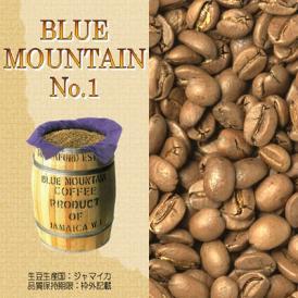 ■ブルーマウンテンNo.1(ジャマイカ)(100g)/グルメコーヒー豆専門加藤珈琲店(ジャマイカ)