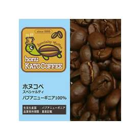 パプアニューギニア・ホヌコペスペシャルティコーヒー豆(200g)/グルメコーヒー豆専門加藤珈琲店(ブヌンウー)