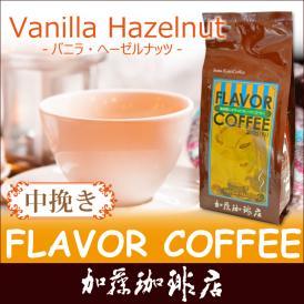 バニラヘーゼルナッツフレーバーコーヒー(200g・中挽き)/グルメコーヒー豆専門加藤珈琲店