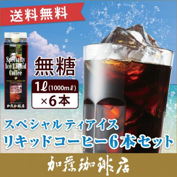 スペシャルティアイスリキッドコーヒー【6本】セット 無糖01