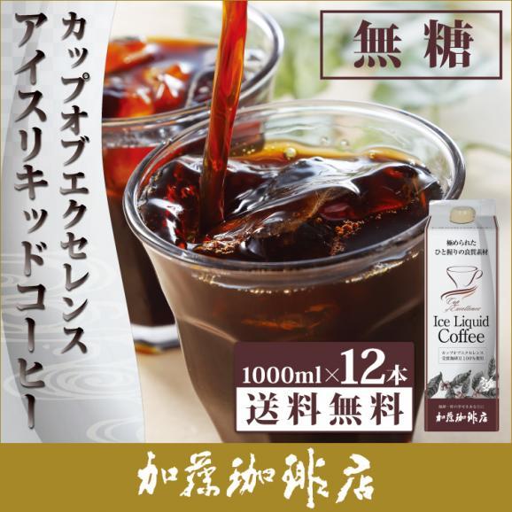 カップオブエクセレンスアイスリキッドコーヒー【12本】セット 無糖01