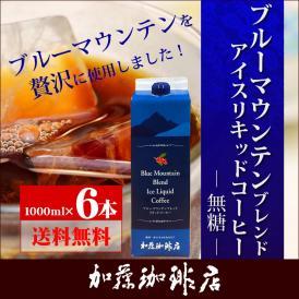 アイスコーヒー ブルーマウンテン ブレンド アイスリキッドコーヒー 6本セット 無糖 ギフト コーヒー 珈琲 送料無料 加藤珈琲