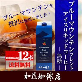 ブルーマウンテンブレンドアイスリキッドコーヒー【12本】セット 無糖