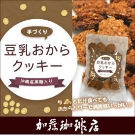豆乳おからクッキー/プレーンタイプ/グルメコーヒー豆専門加藤珈琲店