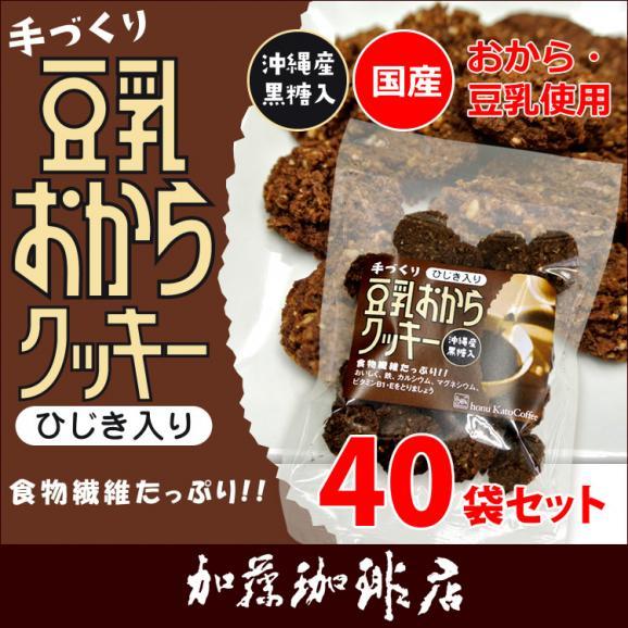豆乳おからクッキー/ひじき入りタイプ(ケース買い(40袋入り))/グルメコーヒー豆専門加藤珈琲店01