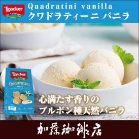 ロアカー/クワドラティーニ(バニラ)/グルメコーヒー豆専門加藤珈琲店
