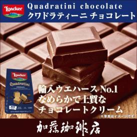 ロアカー/クワドラティーニ(チョコレート)/グルメコーヒー豆専門加藤珈琲店