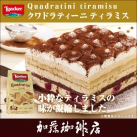 ロアカー/クワドラティーニ(ティラミス)/グルメコーヒー豆専門加藤珈琲店