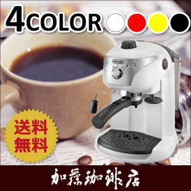 EC221エスプレッソ・カプチーノメーカー[エスプレッソポッド44mm](DeLonghi)/グルメコーヒー豆専門加藤珈琲店