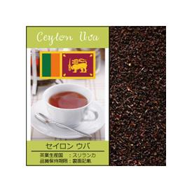 セイロン ウバ 紅茶 BOP (500g入袋)/グルメコーヒー豆専門加藤珈琲店