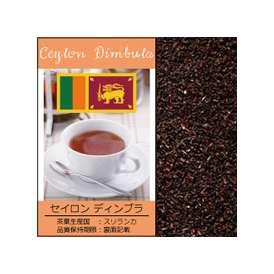 セイロン ディンブラ 紅茶 BOP (500g入袋)/グルメコーヒー豆専門加藤珈琲店