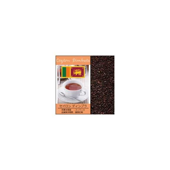 セイロン ディンブラ 紅茶 BOP (200g入袋)/グルメコーヒー豆専門加藤珈琲店01