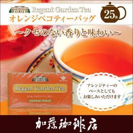 リージェントガーデン ティーパック紅茶(オレンジペコ)/グルメコーヒー豆専門加藤珈琲店