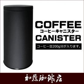 コーヒーキャニスター/グルメコーヒー豆専門加藤珈琲店