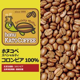 コロンビア・ホヌコペスペシャルティコーヒー豆(300g)/グルメコーヒー豆専門加藤珈琲店