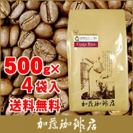 【業務用卸メガ盛り2kg】コスタリカ世界規格Qグレード珈琲豆(Qコス×4)