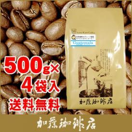 【業務用卸メガ盛り2kg】グァテマラ世界規格Qグレード珈琲豆(Qグァテ×4)
