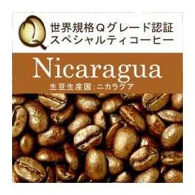ニカラグア世界規格Qグレード珈琲豆(300g)/グルメコーヒー豆専門加藤珈琲店