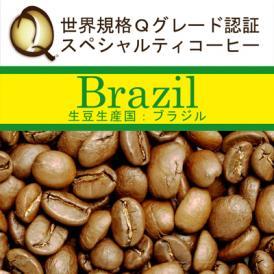 ブラジル世界規格Qグレード珈琲豆(300g)/グルメコーヒー豆専門加藤珈琲店
