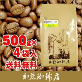 【業務用卸メガ盛り2kg】ブラジル世界規格Qグレード珈琲豆(Qブラ×4)/グルメコーヒー豆専門加藤珈琲店