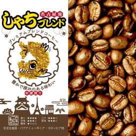 プレミアムブレンド【しゃちブレンド】(100g)/グルメコーヒー豆専門加藤珈琲店