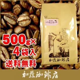 【業務用卸メガ盛り2kg】濃くあまエクストラブレンド(エクスト×4)