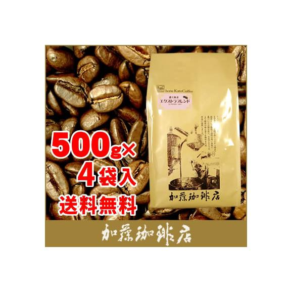 【業務用卸メガ盛り2kg】濃くあまエクストラブレンド(エクスト×4)01