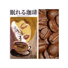 眠れる珈琲コロンビアスペシャル/200g(ノンカフェイン・デカフェ・カフェインレスコーヒー・スプレモ)/グルメコーヒー豆専門加藤珈琲店