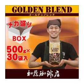 【メガ盛り業務用卸】ゴールデンブレンド30袋入BOX/グルメコーヒー豆専門加藤珈琲店