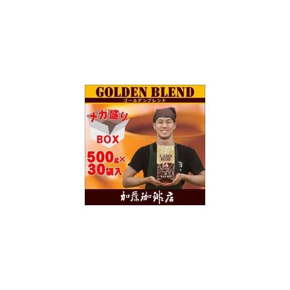 【メガ盛り業務用卸】ゴールデンブレンド30袋入BOX/グルメコーヒー豆専門加藤珈琲店01